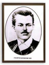 Георги Бенковски # 2