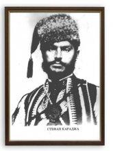 Стефан Караджа - портрет