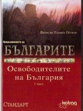 Българите - Освободителите на България (1 част)