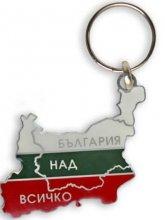 България над всичко - ключодържател