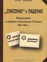 """""""Спасение"""" и падение:Микроикономика на държавния антисемитизъм в България 1940-1944 г."""