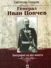 Генерал Иван Цончев. Биография на два живота