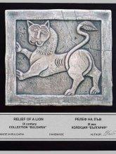 Български лъв - плакет
