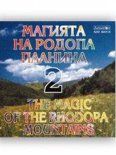 Магията на Родопа планина # 2