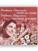 Вълкана Стоянова – гласът на Тракия