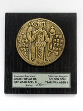 Цар Иван Асен II