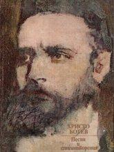 Песни и стихотворения - Христо Ботев