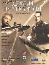 В търсене на Списаревски - DVD