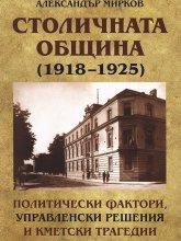 Столичната община - Александър Мирков