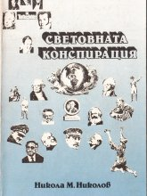 Световната конспирация - Никола Николов