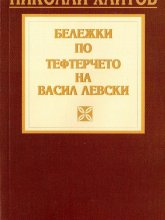 Бележки по тефтерчето на Васил Левски