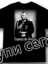 ген. Христо Луков - тениска