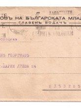 Съюз на Българската младеж - пощенски плик