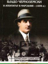 Владо Черноземски и атентатът в Марсилия - 1934 г.