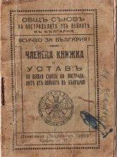 Членска книжка - Общ съюз на пострадалите от войните 1934 г.