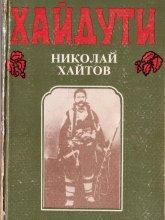 Хайдути - Николай Хайтов