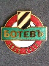 """""""Ботевъ 1912 - 2012"""" - Пловдив"""