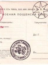 Военна пощенска карта - ВСВ